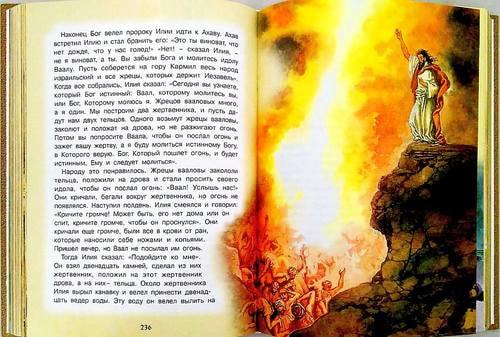 Библия для детей (большой формат). Протоиерей Александр Соколов (фото, Библия для детей (большой формат). Протоиерей Александр Соколов)