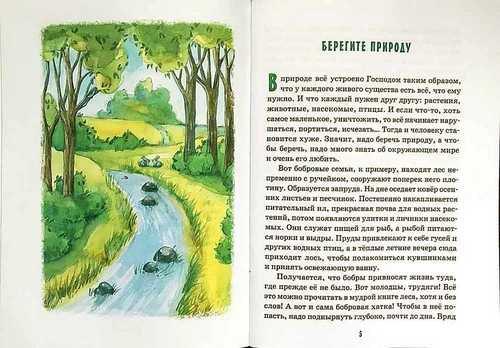 Детям об экологии (фото, Детям об экологии)