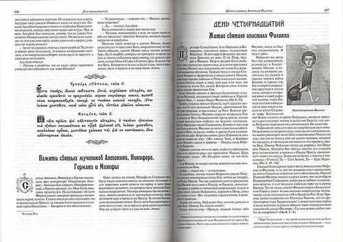Жития святых святителя Димитрия Ростовского в 3 томах (фото, Жития святых святителя Димитрия Ростовского в 3 томах)