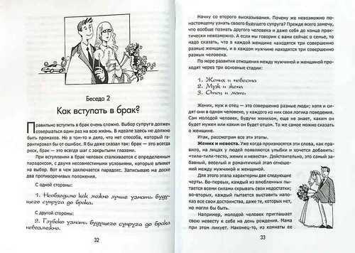 """Один раз на всю жизнь. """"Брак, семья, дети"""" Священник Илия Шугаев (фото, Один раз на всю жизнь."""