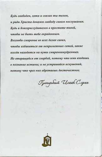 Слова подвижнические. Преподобный Исаак Сирин (фото, Слова подвижнические. Преподобный Исаак Сирин)