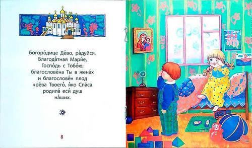 Молитвослов для самых маленьких (фото, Молитвослов для самых маленьких)