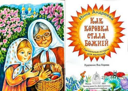 Как коровка стала Божией. Пасхальные истории для малышей. Андреева Инна (фото, Как коровка стала Божией. Пасхальные истории для малышей. Андреева Инна)