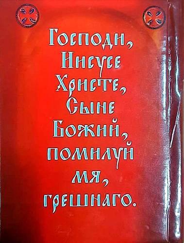 Молитвослов Православный карманный (фото, Молитвослов Православный карманный)