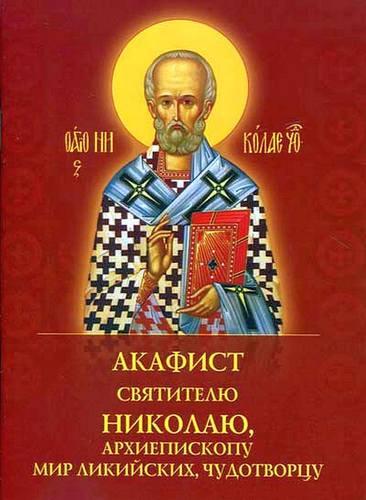Акафист святителю Николаю, архиепископу Мир Ликийских, чудотворцу (фото, вид 1)