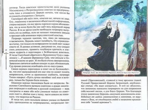 Господь избрал добрейшего. Повествование о святом патриархе Тихоне для семейного чтения (фото, Господь избрал добрейшего. Повествование о святом патриархе Тихоне для семейного чтения)