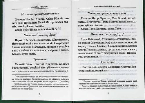 Молитвослов учебный, с параллельным переводом на русский язык (фото, Молитвослов учебный, с параллельным переводом на русский язык)
