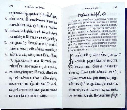 Псалтирь с толкованием (церковнославянский язык, крупный шрифт) (фото, Псалтирь с толкованием (церковнославянский язык, крупный шрифт))