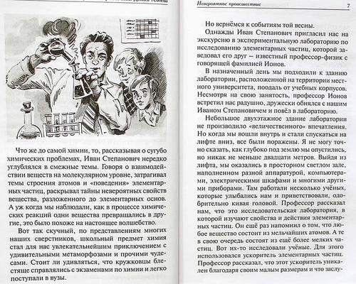 Невероятные приключения Дениса Клюева в Древнем Риме. Шумов Тихон (фото, Невероятные приключения Дениса Клюева в Древнем Риме. Шумов Тихон)