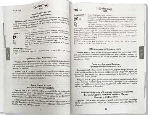 Календарь Благодать Божия. Православный на 2022 г. Тропари и кондаки на каждый день (фото, Календарь Благодать Божия. Православный на 2022 г. Тропари и кондаки на каждый день)