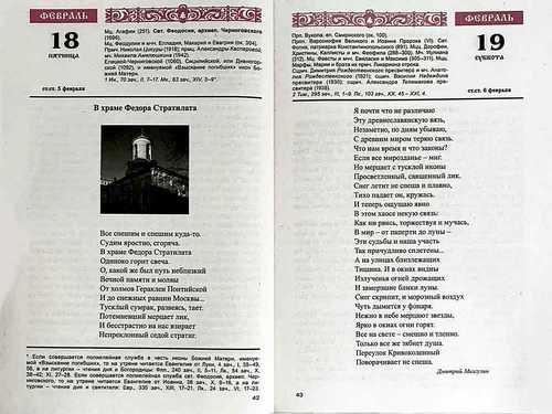 Календарь православный на 2022 год. Год души. С чтением на каждый день (фото, Календарь православный на 2022 год. Год души. С чтением на каждый день)