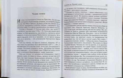 Литургия на Русской земле. Протоиерей Димитрий Дудко (фото, Литургия на Русской земле. Протоиерей Димитрий Дудко)