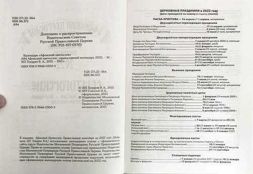 Календарь православный. Афонский цветослов на 2022 год (фото, вид 1)