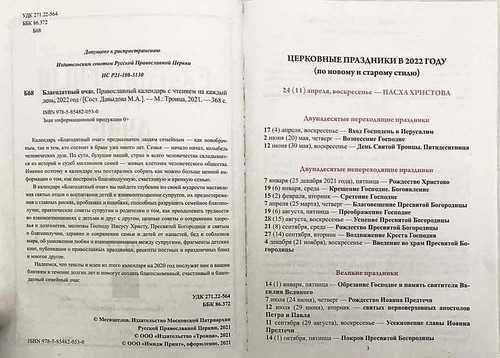 Календарь Благодатный очаг на 2022 г. Православный, с чтением на каждый день (фото, вид 1)