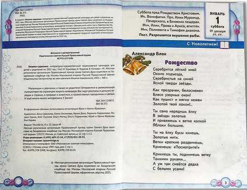 Календарь православный на 2022 г. Лесенка-Чудесенка (фото, Календарь православный на 2022 г. Лесенка-Чудесенка)