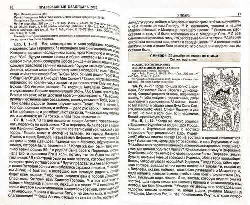 """Православный календарь """"Читаем Евангелие. С апостольскими и евангельскими чтениями на каждый день года с паремиями"""" на 2022 год (фото, Православный календарь"""