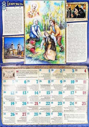 """Православный перекидной календарь """"Побеждающий любовью"""" на 2022 год (фото, Православный перекидной календарь"""