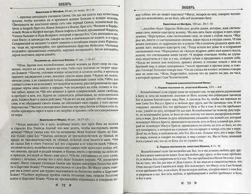 """Православный календарь """"Ветхозаветные, Евангельские и Апостольские чтения на каждый день года. Тропари, кондаки и паремии"""" на 2022 год (фото, Православный календарь"""