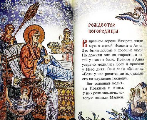 Первые рассказы из Святого Евангелия для детей (фото, Первые рассказы из Святого Евангелия для детей)