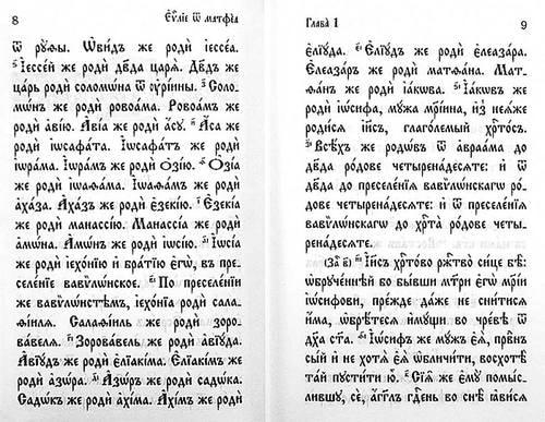 Святое Евангелие. Карманный формат. Церковно-славянский шрифт (фото, Святое Евангелие. Карманный формат. Церковно-славянский шрифт)