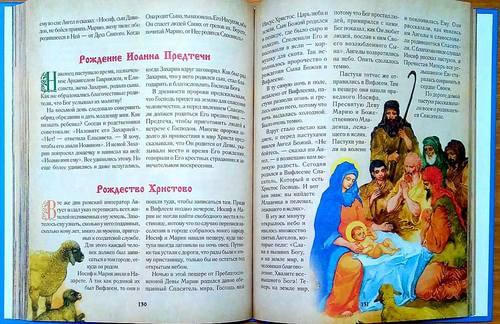 Библия для детей. Священная История в рассказах для чтения в школе и дома (фото, Библия для детей. Священная История в рассказах для чтения в школе и дома)