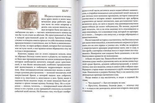 Записки игумена Феодосия (фото, Записки игумена Феодосия)