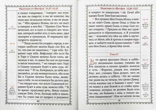 Новый Завет Господа нашего Иисуса Христа (фото, Новый Завет Господа нашего Иисуса Христа)