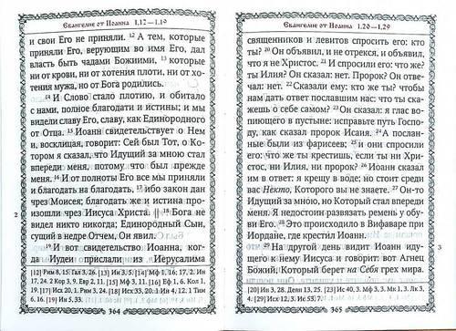 Новый Завет Господа нашего Иисуса Христа. Русский язык. (фото, Новый Завет Господа нашего Иисуса Христа. Русский язык.)