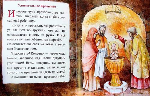 Житие святителя Николая в пересказе для самых маленьких (фото, Житие святителя Николая в пересказе для самых маленьких)
