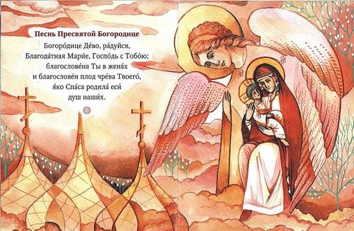 Молитвослов для самых маленьких (большой формат) (фото, Молитвослов для самых маленьких (большой формат))
