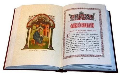 Святое Евангелие, в порядке церковных чтений изложенное (фото, вид 2)