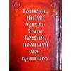 Молитвослов Православный карманный