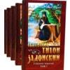 Святитель Тихон Задонский. Собрание сочинений в 5-ти томах
