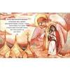 Молитвослов для самых маленьких (большой формат)