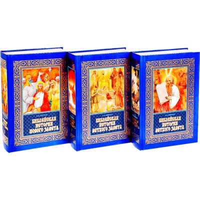 Библейская история Ветхого и Нового Завета. В 3-х томах (в футляре). Лопухин Александр. Вид 2