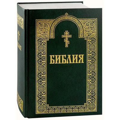 Библия с гравюрами Доре. Русский язык. Цвет в ассортименте. Вид 2