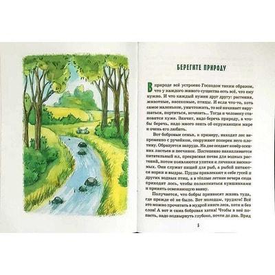 Детям об экологии. Вид 2