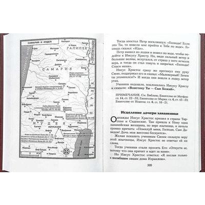Закон Божий. Руководство для семьи и школы. Протоиерей Серафим Слободской. Вид 2