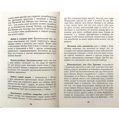 Моя жизнь во Христе. Святой праведный Иоанн Кронштадтский. Вид 2