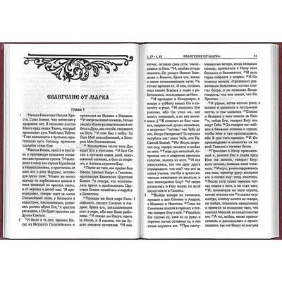 Святое Евангелие. Вид 2