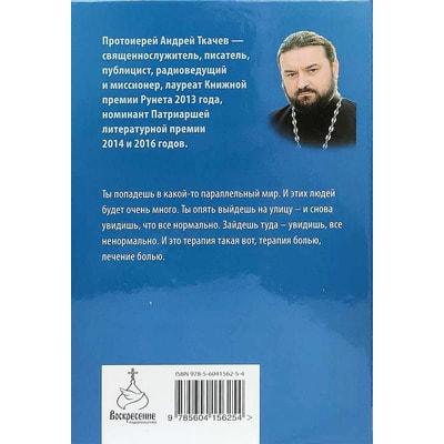 Сидельцы. Сборник эссе. Протоиерей Андрей Ткачёв. Вид 2