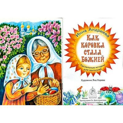 Как коровка стала Божией. Пасхальные истории для малышей. Андреева Инна. Вид 2