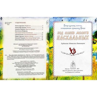 Под напев молитв Пасхальных. Стихи русских поэтов, посвященные празднику Пасхи. Вид 2
