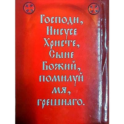 Молитвослов Православный карманный. Вид 2