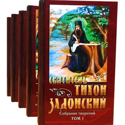 Святитель Тихон Задонский. Собрание сочинений в 5-ти томах. Вид 2