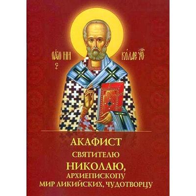 Акафист святителю Николаю, архиепископу Мир Ликийских, чудотворцу. Вид 2