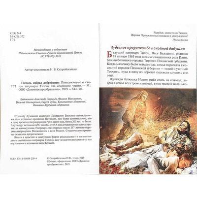 Господь избрал добрейшего. Повествование о святом патриархе Тихоне для семейного чтения. Вид 2