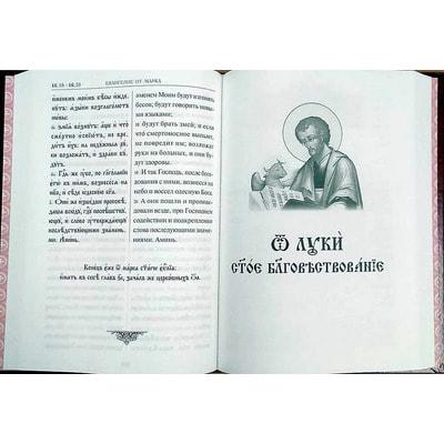 Святое Евангелие (церковнославянский язык с параллельным переводом на русский язык). Вид 2
