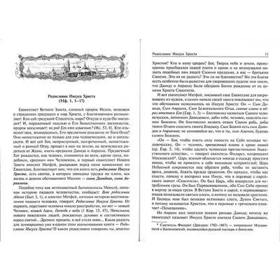 Святое Евангелие с толкованием святых отцов. По «Троицким листкам» Лавры преподобного Сергия. Вид 2