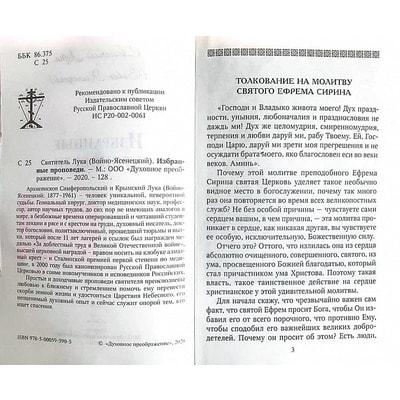 Святитель Лука (Войно-Ясенецкий). Избранные проповеди. Вид 2